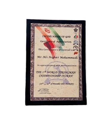 ساخت لوح تقدیر (قویترین مردان ایران)